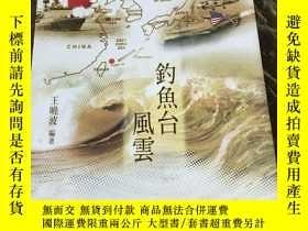 二手書博民逛書店罕見釣魚臺風雲Y11245 王曉波 學術出版社 出版2011