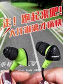 s30E手機通用跑步運動耳塞掛耳式線控有線入耳式耳機