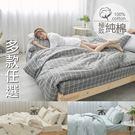 【多款任選】100%天然極致純棉3.5x...
