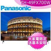 【Panasonic】49吋4K連網液晶電視TH-49FX700W