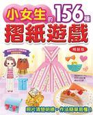 (二手書)小女生的156種摺紙遊戲(暢銷版)