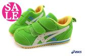 ASICS SUKU 小童鞋 IDAHO BABY系列 超透氣機能運動鞋 零碼出清I7627#米綠◆OSOME奧森童鞋