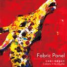 動物 長頸鹿 無框畫 油畫 複製畫 木框 畫布 掛畫 居家裝飾 壁飾【長頸鹿2】