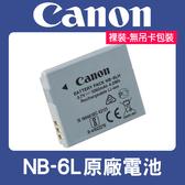 【平輸密封包裝】全新 NB-6L 原廠電池 CANON NB-6LH 適用 IXUS 85 95