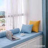 海綿飄窗墊窗台墊陽台墊子榻榻米沙發墊加厚 1995生活雜貨igo