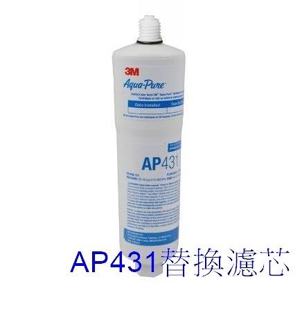 AP431替換濾芯 《AP430SS專用濾芯》