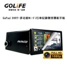 Buy917 GoPad DVR7-多功能Wi-Fi行車記錄聲控導航平板