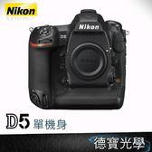 Nikon D5 BODY 下殺超低優惠 1/6前登錄送15000元郵政禮券 國祥公司貨 XQD加購優惠價