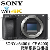SONY a6400 BODY 黑色 贈電池組+收納包 (6期0利率 免運 公司貨) E接環 單機身 ILCE-6400 微單眼數位相機