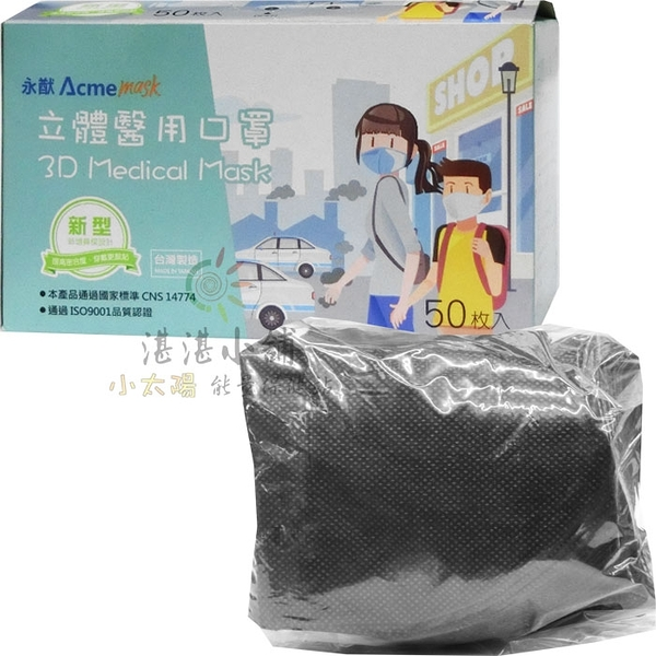 永猷 3D立體醫用口罩 M號 黑色 50片裝 台灣製 現貨供應