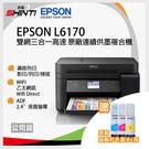【免運*原廠活動】EPSON L6170 雙網三合一高速連續供墨複合機