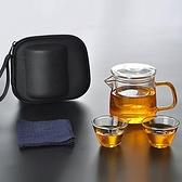 玻璃旅行茶具套裝車載便攜包式戶外一壺二杯快客茶壺飄逸小泡茶杯 【蜜斯蜜糖】