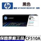HP 惠普 CF510A 204A 黑色...