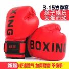 3-15歲小孩兒童拳擊手套幼兒沙袋男孩訓練 泰拳散打搏擊成人拳套