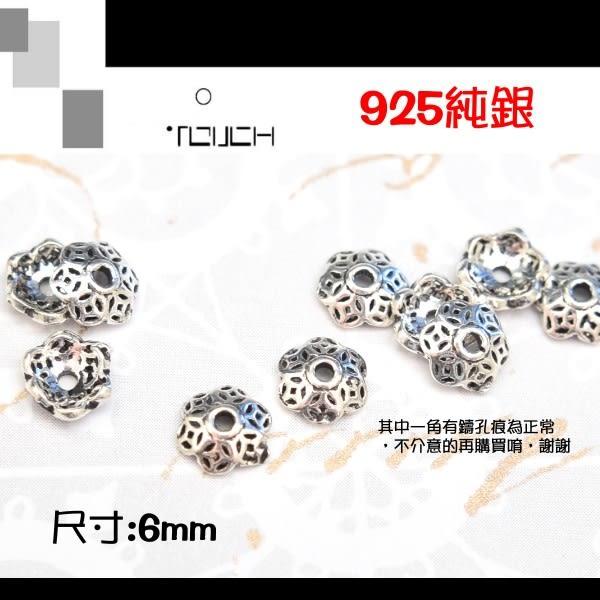 銀鏡DIY S925純銀配件/6mm硫化染黑古銅錢.簍空錢幣造型花蓋/珠托(財源滾滾)~手作串珠/水晶提昇質感