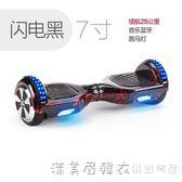 平衡車雙輪兒童扭扭車成人代步車小孩學生智慧兩輪思維電動漂移車 220VNMS漾美眉韓衣