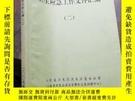 二手書博民逛書店罕見衛生應急工作文件匯編Y282666 本書編寫組 本書出版社 出版2007