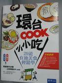 【書寶二手書T4/旅遊_XDP】環台COOK小小吃 :29道在地美食輕鬆學_方冠中
