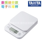 【TANITA】廚房迷你電子料理秤&電子秤-2kg-白色