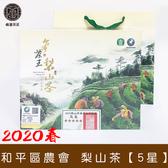 2020春 和平區農會台灣茶王梨山茶比賽5星 峨眉茶行