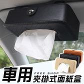 Free Shop 車用夾式菱紋質感面紙盒 創意掛式汽車皮革面紙盒 遮陽板面紙盒 車用衛生紙盒【QCCL44002】
