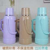 熱水瓶家用暖壺學生用宿舍暖瓶大容量開水瓶塑料保溫瓶水壺茶瓶 生活主義
