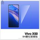 Vivo X50 鋼化玻璃貼 手機螢幕 保護貼 玻璃貼 保貼 防刮 9H鋼化 螢幕 玻璃膜 非滿版 保護膜 H06X3