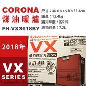現貨 日本 CORONA FH-VX3618BY 電子溫風式 煤油暖爐 7坪 油箱7.2L 7秒點火