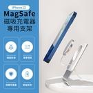 MagSafe 磁吸充電器專用支架 MagSafe充電座 手機架 無線充電座 MagSafe專用支架