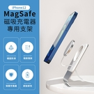 MagSafe磁吸充電器專用支架 Apple iPhone 充電座專用手機架 無線充電座 MagSafe專用支架