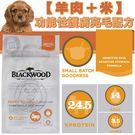 【培菓平價寵物網】柏萊富《全犬│羊肉 & 米》功能性護膚亮毛配方-15LB/6.8kg*2包(第二包半價)