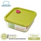 樂扣樂扣730ML方型耐熱玻璃保鮮盒-綠色 (LLG165)