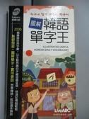 【書寶二手書T1/語言學習_MDE】圖解韓語單字王 朗讀MP3版( +1MP3朗讀光碟)_希伯崙編輯部