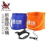漢鼎 eva打水桶加厚帶蓋釣魚桶魚桶可折疊小水桶裝魚活魚桶漁具 免運