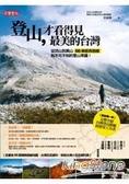 登山,才看得見最美的台灣:從郊山到高山66條經典路線和不可不知的登山常識!