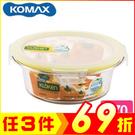 韓國 KOMAX 輕透Tritan圓形保鮮盒670ml 72543【AE02283】99愛買生活百貨