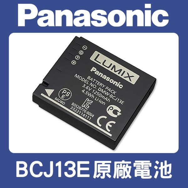 【完整盒裝】全新 DMW-BCJ13 原廠電池 國際 Panasonic BCJ13E 適用 LX7 5 D-LUX6