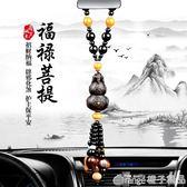 汽車掛件男高檔桃木車載裝飾品擺件車上吊墜創意保平安符車內吊飾 橙子精品