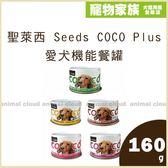 寵物家族-聖萊西 Seeds COCO Plus愛犬機能餐罐160g*24入