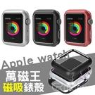 萬磁王錶殼 金屬磁吸 保護殼 Apple...
