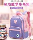 兒童書包-小學生1-3年級男孩4-6年級超輕男童女孩公主書包女東川崎町