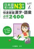 日本語能力試驗 N3對應 快速掌握 漢字語彙必背2400