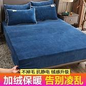 床罩 冬季珊瑚牛奶法蘭絨床笠單件床墊床單床套床罩加絨三件套防滑固定【快速出貨】