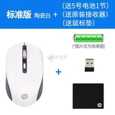 無線滑鼠 無線滑鼠可充電式無線滑鼠靜音無聲適用mac蘋果華碩聯想三 伊芙莎