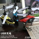 兒童感應飛機懸浮電動遙控飛機玩具耐摔直升機可充電帶燈光飛機 酷斯特數位3c