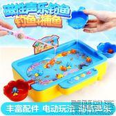 兒童大號磁性釣魚玩具電動旋轉音樂釣魚套裝寶寶親子互動3-6歲