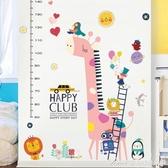 卡通寶寶身高貼紙臥室裝飾海報紙兒童測量身高尺溫馨墻紙自粘貼畫交換禮物 YYS