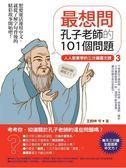 (二手書)人人都要學的三分鐘國文課(3):最想問孔子老師的101個問題