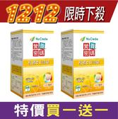 (1212購物節)(買一送一)營養密碼 柑橘C口含錠60錠 *維康