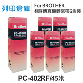 For Brother PC-402RF 相容傳真機 專用轉寫帶足45米 超值6盒 /適用 FAX-560/FAX-575/FAX-585/FAX-645/FAX-685/FAX-727